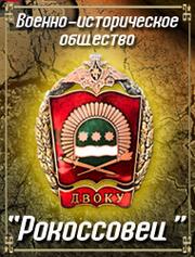 ДальВОКУ.рф