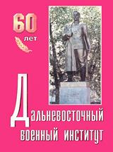 Краткий исторический очерк 60 лет ДВОКУ