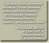 П.Ш. Шиошвили