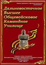 Очерк к 75-летию ДВОКУ